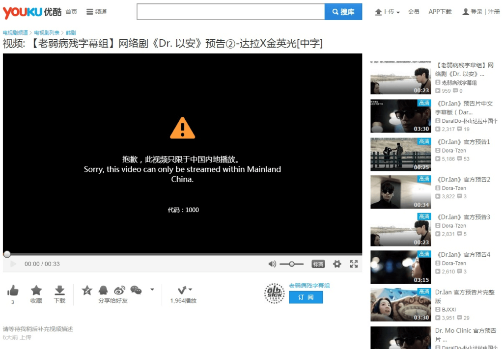 How To Unblock Youku Outside China - 2017 - Most Secure VPN