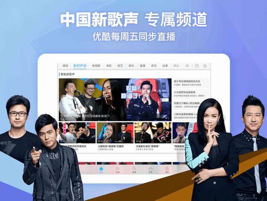 unblock youku outside china